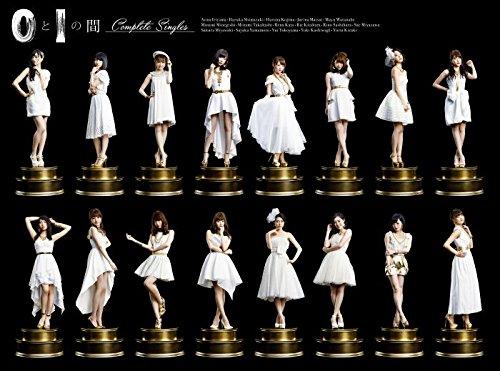 【Amazon.co.jp限定】0と1の間 [Complete Singles]【数量限定盤】(オリジナル特典付:下敷き)