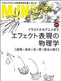 MdN EXTRA Vol.4 エフェクト表現の物理学 爆発+液体+炎+煙+魔法を描く イラストからアニメまで (インプレスムック)