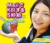 苺色のきもち♪Umika as Yamako