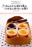 ほんわカフェ@まる家のくりかえし作りたいお菓子―4姉妹ママが家族のために何度も作って完成させた、絶品レシピ (主婦の友生活シリーズ)