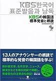 KBSの韓国語 標準発音と朗読