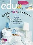 edu (エデュー) 2014年 08月号 [雑誌]