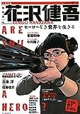 花沢健吾:ヒーローなき世界を生きる (文藝別冊/KAWADE夢ムック)