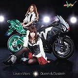 Love(白抜きハート記号)Wars 初回限定生産盤B