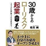Amazon.co.jp: 30歳からのローリスク起業 ~立ち上がれ、飼い慣らされた会社員たち!~ eBook: 郷間剛: Kindleストア