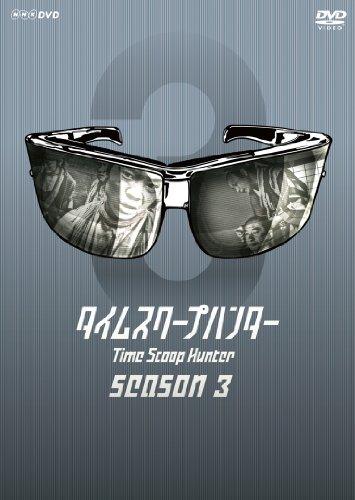 タイムスクープハンター シーズン3 [DVD]
