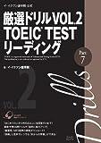 イ・イクフン語学院公式厳選ドリル VOL.2 TOEIC TEST リーディングPart7