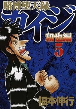 賭博堕天録カイジ 和也編 5 (ヤングマガジンコミックス)