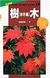 樹木—秋冬編 (山溪フィールドブックス)