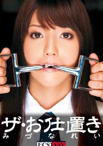 ザ・お仕置き みづなれい [DVD]