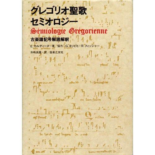 グレゴリオ聖歌セミオロジー 古楽譜記号解読解釈