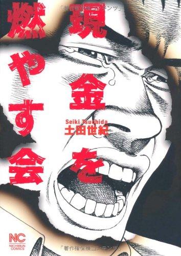 現金を燃やす会 (ニチブンコミックス)