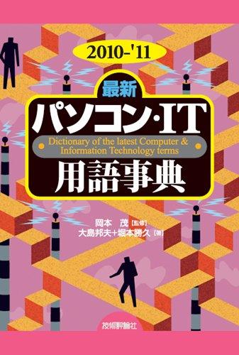 2010-'11年版 [最新] パソコン・IT用語事典