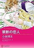 禁断の恋人 (ハーレクインコミックス)