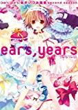 ears,years 桜沢いづみ画集 second season (MOEOHセレクション)