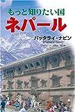 もっと知りたい国ネパール [単行本] / バッタライ ナビン (著); Bhattarai Navin (原著); 心交社 (刊)