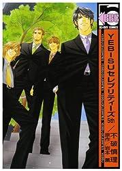 YEBISUセレブリティーズ 5th (5) (ビーボーイコミックス)