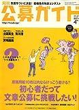 公募ガイド 2007年 04月号 [雑誌]