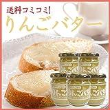 りんごバター 5個セット