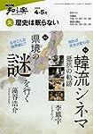 歴史は眠らない 2009年4ー5月 (NHK知る楽/火)