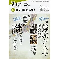 ���j�͖���Ȃ� 2009�N4�[5�� (NHK�m��y/��)