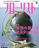 フローリスト 2011年 09月号 [雑誌]