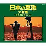 [CD2枚組] 日本の軍歌大全集~若鷺の歌、海行かば~