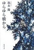 ゆらゆら橋から (集英社文庫 い 50-5) (集英社文庫)