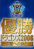 優勝ドラゴンズ2006~歓喜への歩み~ [DVD]