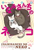 いなみさんちのネコ (リブレコミックス)