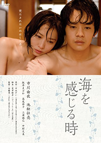 海を感じる時 [DVD]