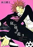 狂い咲きの花 (3) (ウィングス・コミックス)