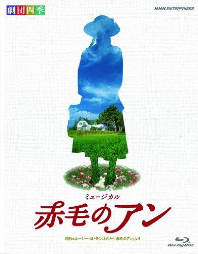 劇団四季 ミュージカル 赤毛のアン [Blu-ray]