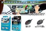データシステム TVNAVI-KIT ホンダ 標準装備&メーカーOP ステップワゴン Honda HDD インターナビ+マルチビューカメラ RK1・2 H21.10~H23.7 HTN-81(切替タイプ)
