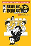 すごい裁判官・検察官ベスト30―東京地裁で3000回傍聴している私が選ぶ 弁護士もイケてます
