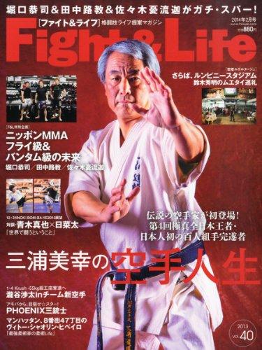 Fight&Life (ファイトアンドライフ) 2014年 02月号 [雑誌]