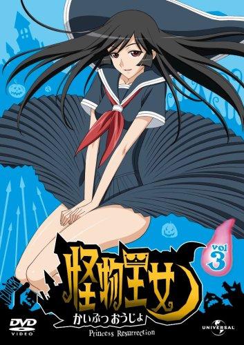 怪物王女 vol. 3 [DVD]