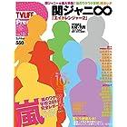 TVライフ Premium (プレミアム) Vol.10 2014年 8/20号