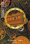 時の地図 上 (ハヤカワ文庫 NV ハ 30-1)