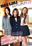 MAX GIRLS(3)卒業編 [DVD]