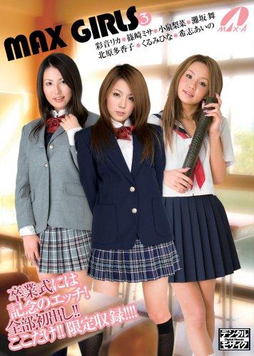 MAX GIRLS(3)卒業編