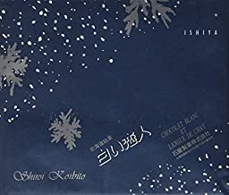 Shiroi Koibito Chocolat Blanc Langue de Chat 36 Pieces/Box (Mix White and Black Chocolate) - Very Popular Souvenir Sweet From Hokkaido