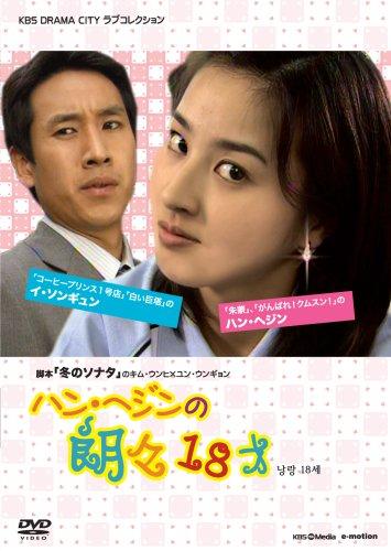 ハン・ヘジンの朗々18才 [DVD]