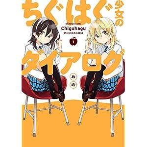 ちぐはぐ少女のダイアログ(1) (電撃コミックスNEXT) [Kindle版]