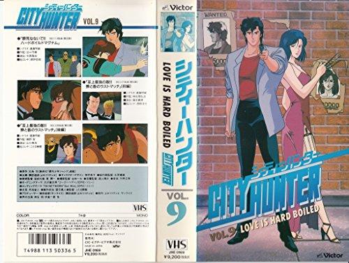 シティーハンター(9) [VHS]