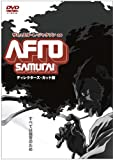AFRO SAMURAI ディレクターズ・カット完全版 [DVD]