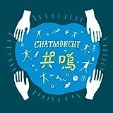 共鳴(初回生産限定盤)(DVD付) - チャットモンチー