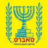 Sabres the Israeli Dance Project, Vol. 2