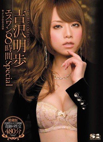 吉沢明歩 エスワン8時間Special [DVD]