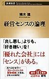 経営センスの論理 (新潮新書)